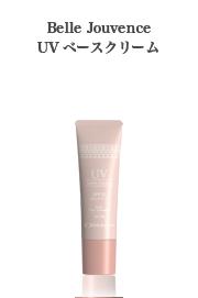 UVベースクリーム