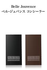 ベル・ジュバンス コンシーラー ブラック/ブラウン